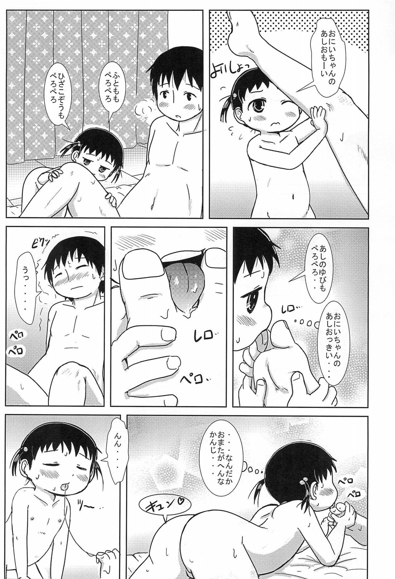 Chiccha na Hito-chan AFTER 2 8