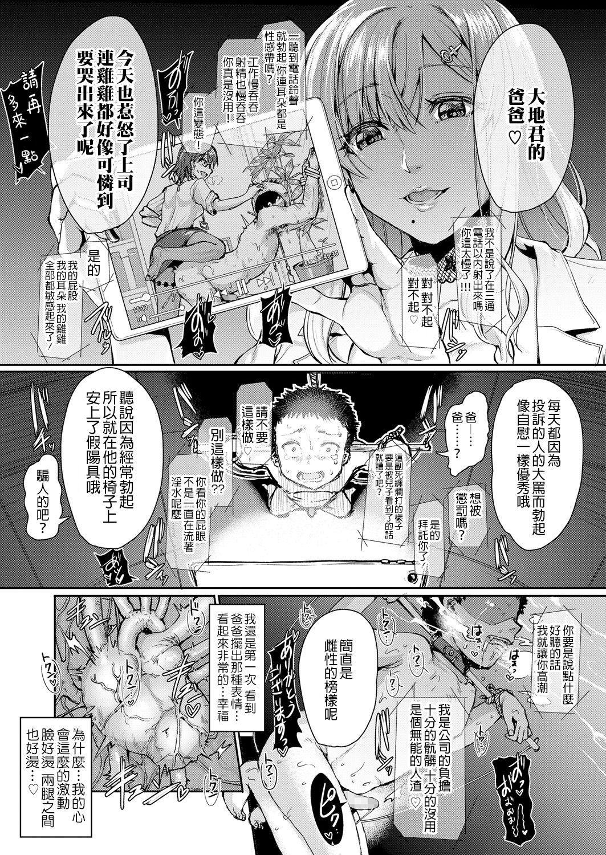 Mesuiki ga Gimuzukerareta Yasashii Shidou 9