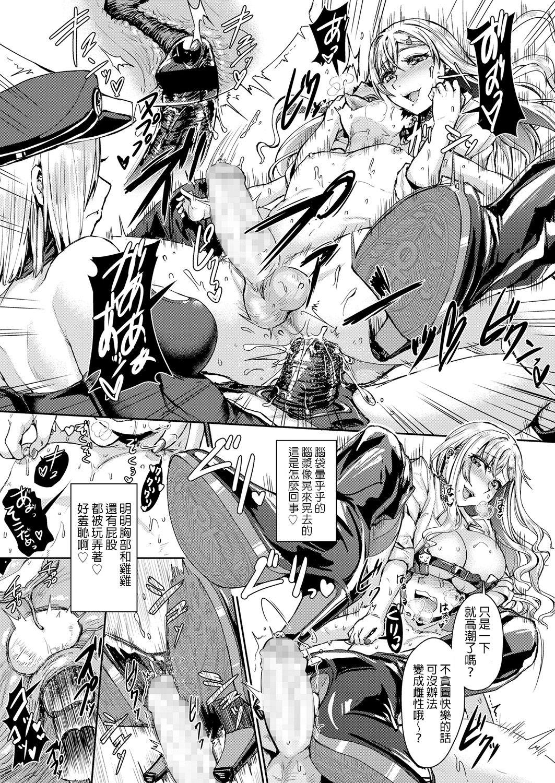 Mesuiki ga Gimuzukerareta Yasashii Shidou 11