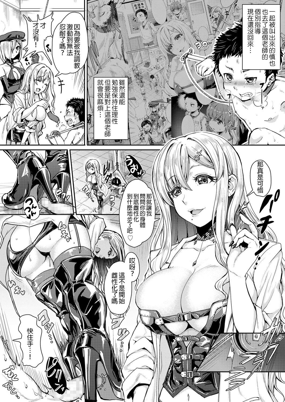 Mesuiki ga Gimuzukerareta Yasashii Shidou 2
