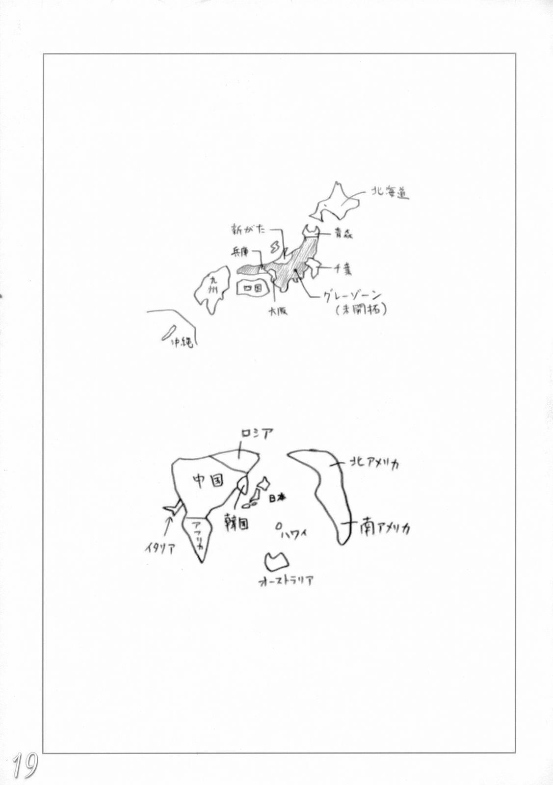 (CT7) [HIGHWAY-SENMU (Maban, Saikoubi)] H-Sen 9 - Erotical Miyasato Bros. (Bleach) 17