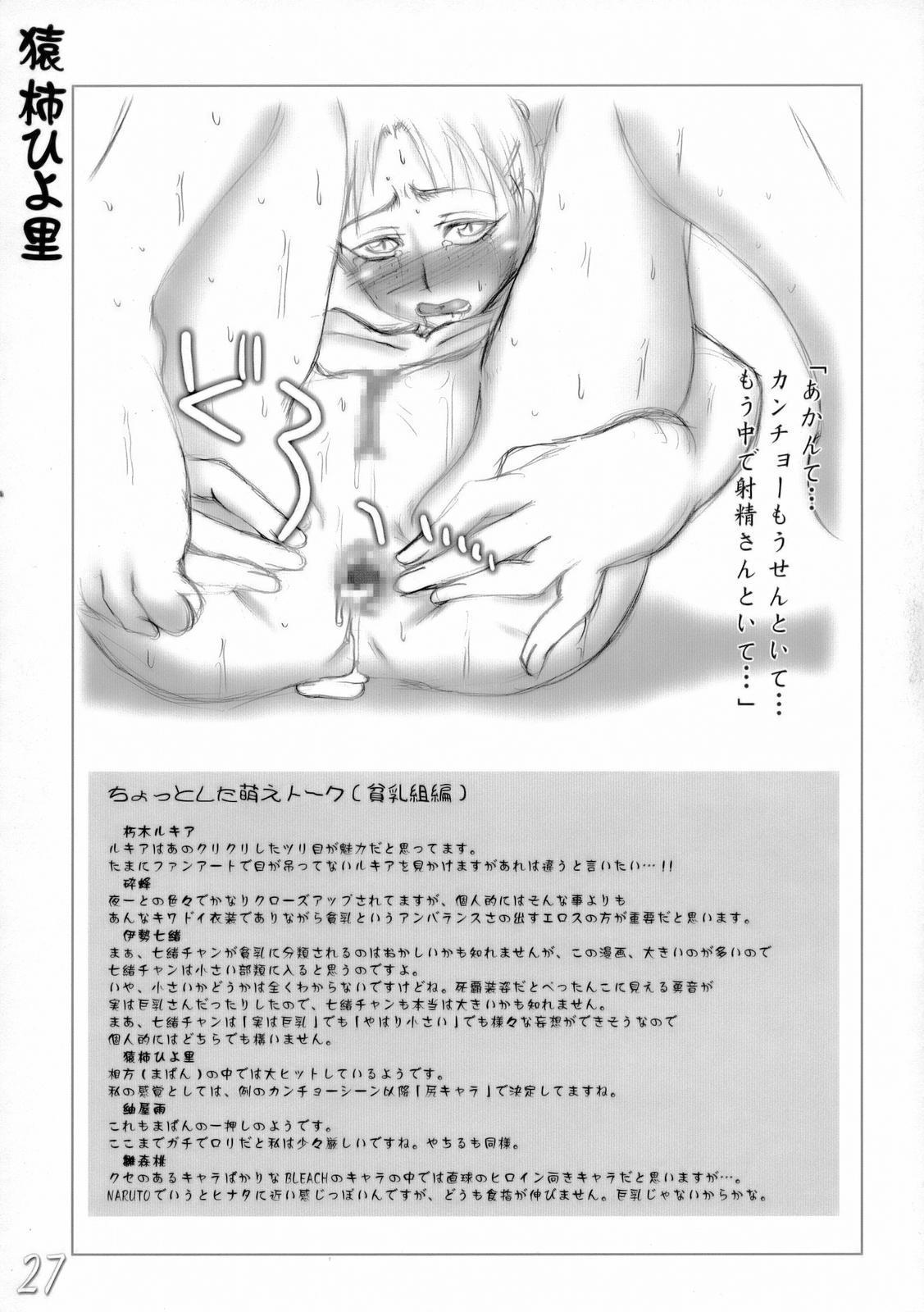 (CT7) [HIGHWAY-SENMU (Maban, Saikoubi)] H-Sen 9 - Erotical Miyasato Bros. (Bleach) 25