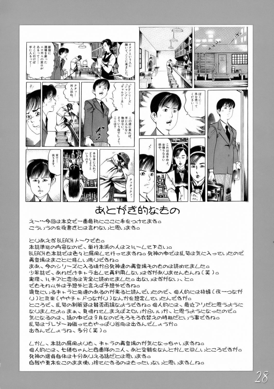 (CT7) [HIGHWAY-SENMU (Maban, Saikoubi)] H-Sen 9 - Erotical Miyasato Bros. (Bleach) 26