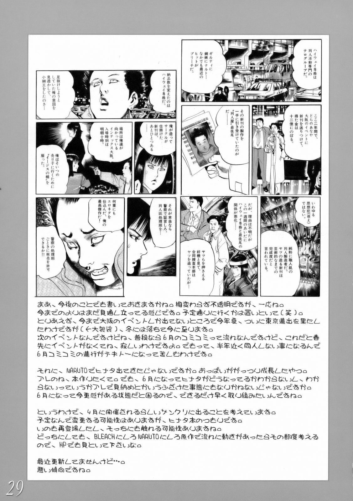 (CT7) [HIGHWAY-SENMU (Maban, Saikoubi)] H-Sen 9 - Erotical Miyasato Bros. (Bleach) 27