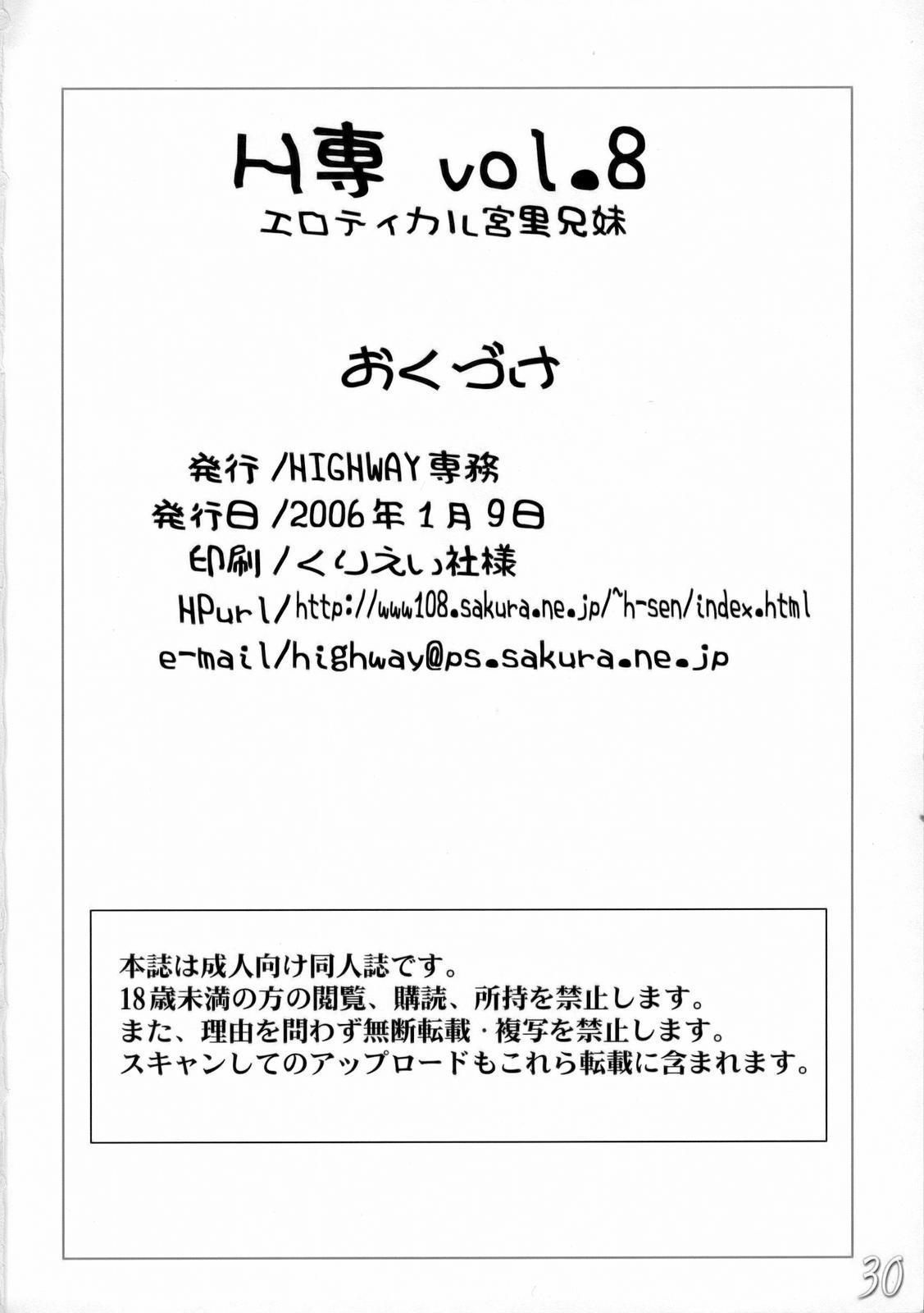 (CT7) [HIGHWAY-SENMU (Maban, Saikoubi)] H-Sen 9 - Erotical Miyasato Bros. (Bleach) 28