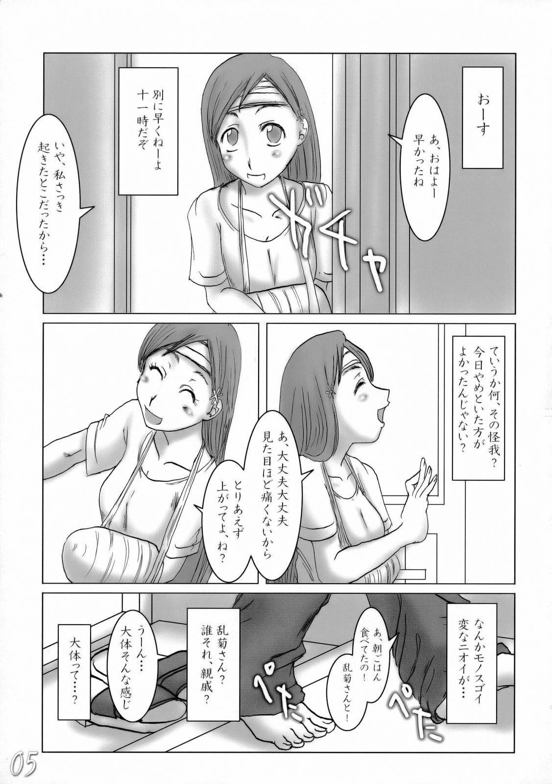 (CT7) [HIGHWAY-SENMU (Maban, Saikoubi)] H-Sen 9 - Erotical Miyasato Bros. (Bleach) 3