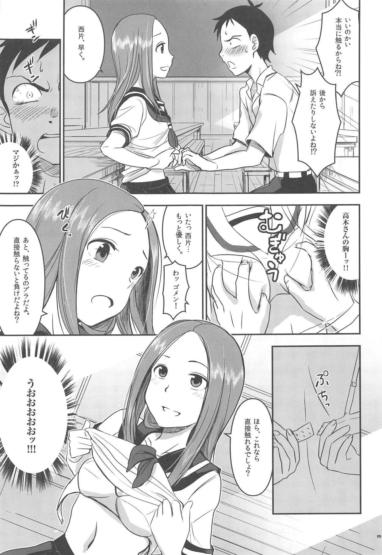 XXXX Jouzu no Takagi-san 7