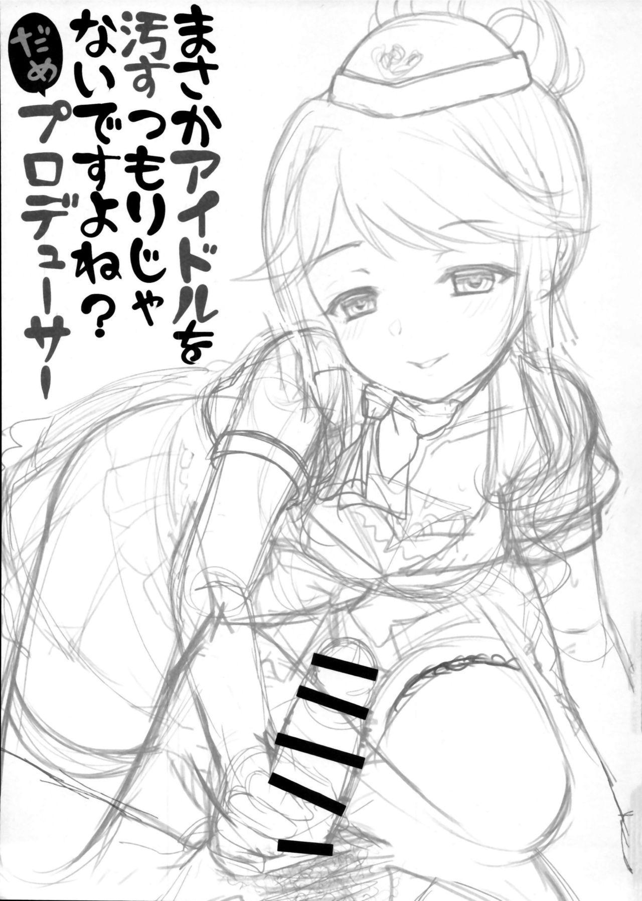 Masaka Idol o Yogosu Tsumori Ja Nai Desu yo ne? Dame Producer 1