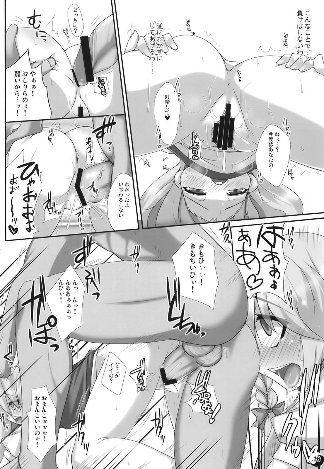 Gensou Rakuen 17