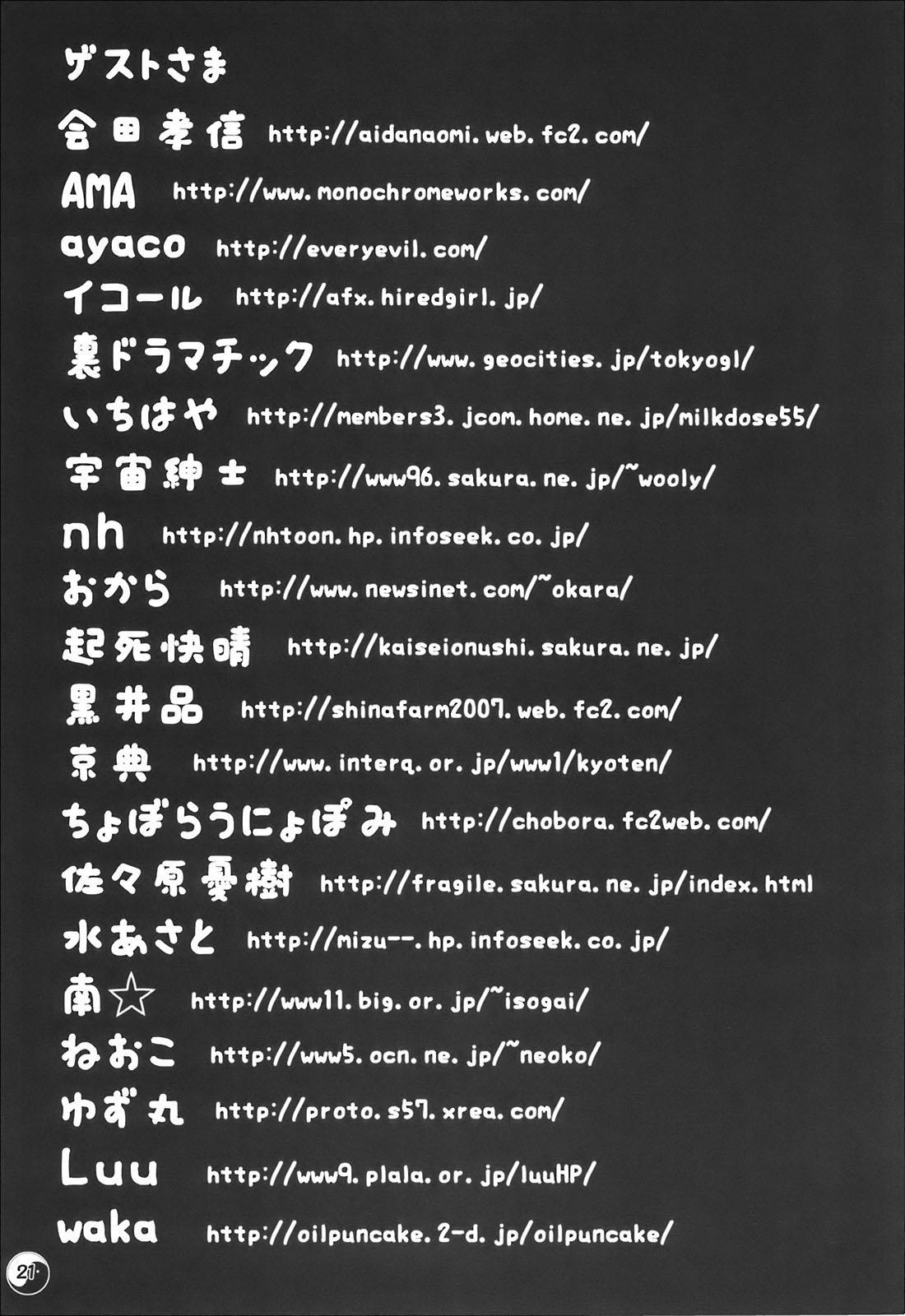 Gensou Rakuen 20