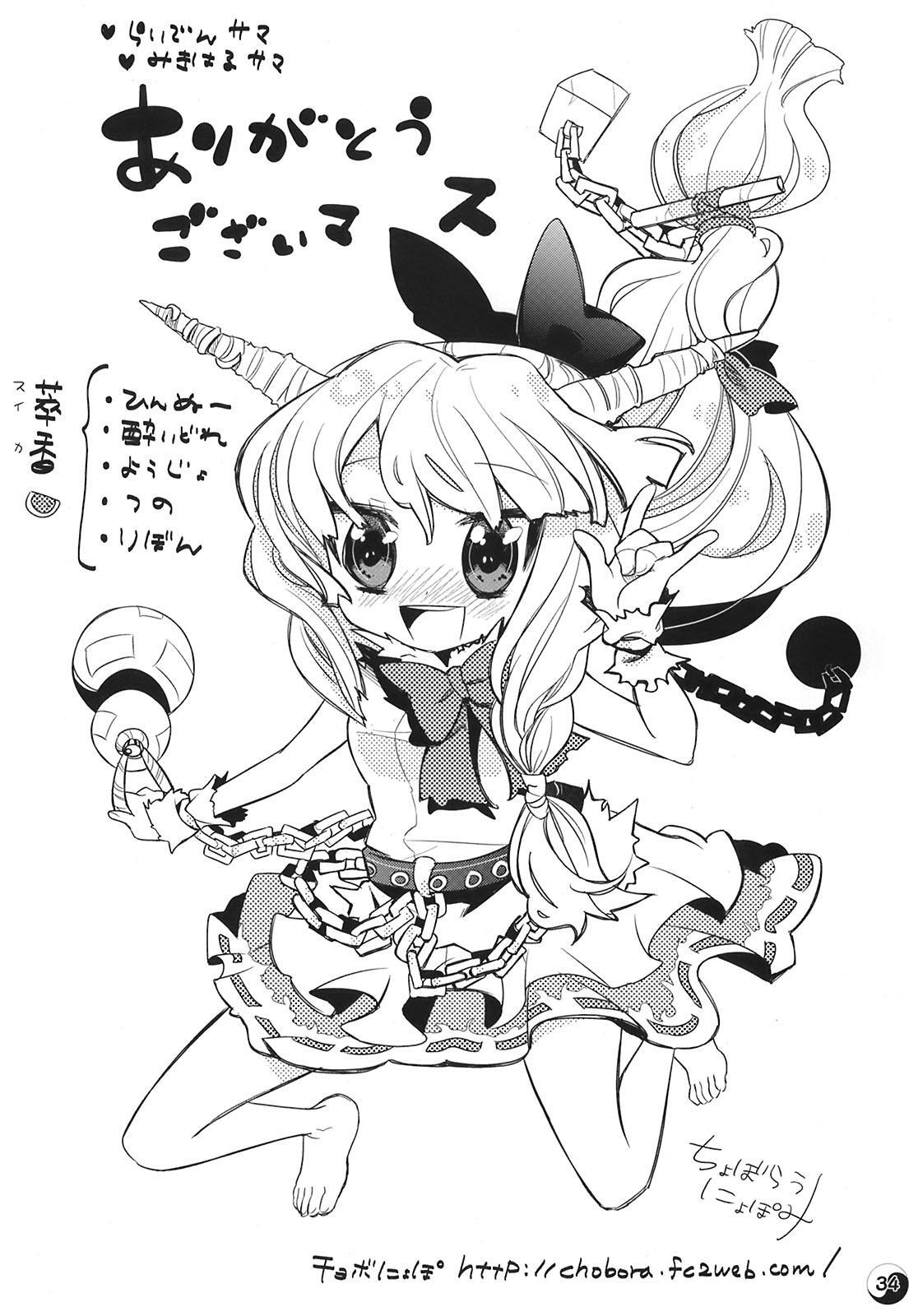 Gensou Rakuen 33