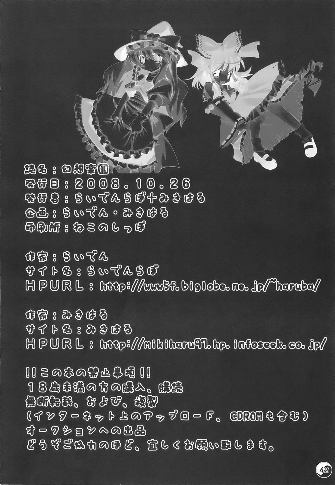 Gensou Rakuen 41