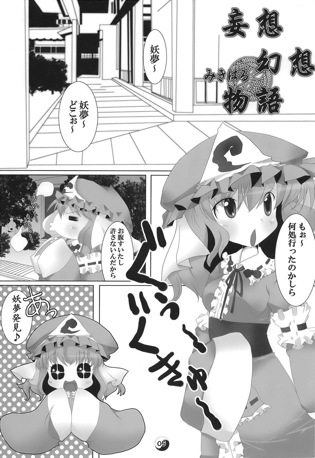 Gensou Rakuen 4