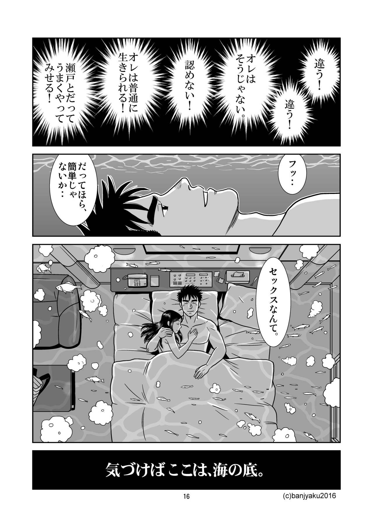 Unabara Butterfly 3 16