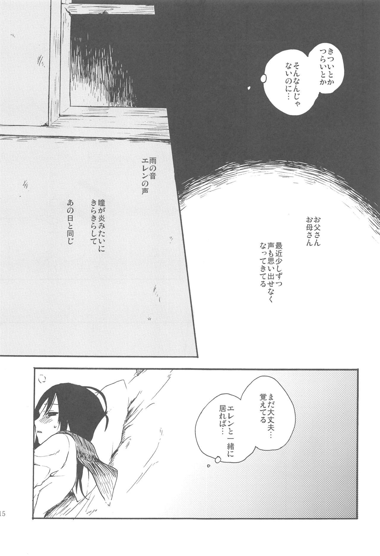 Moyai no Akari 13