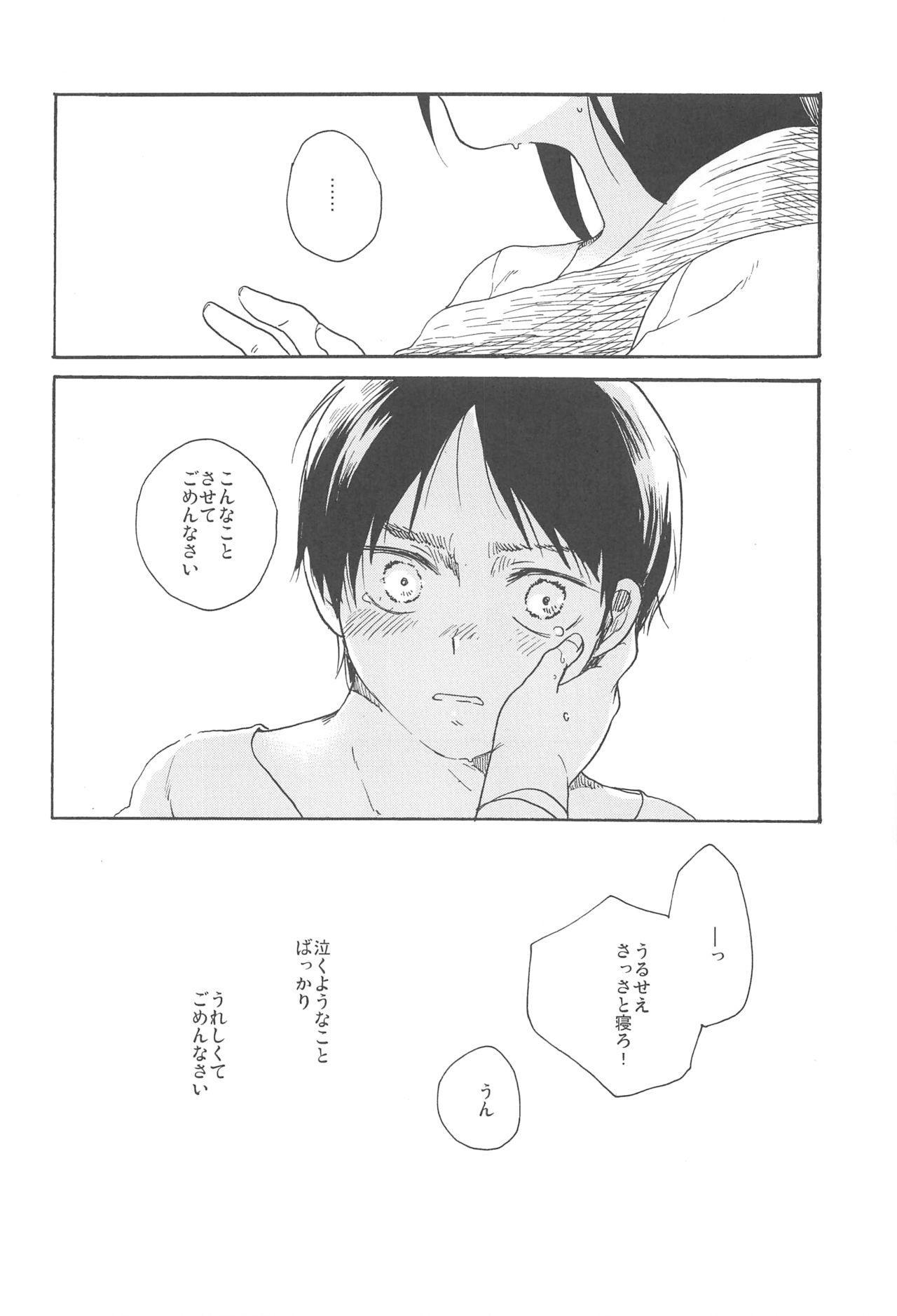 Moyai no Akari 18