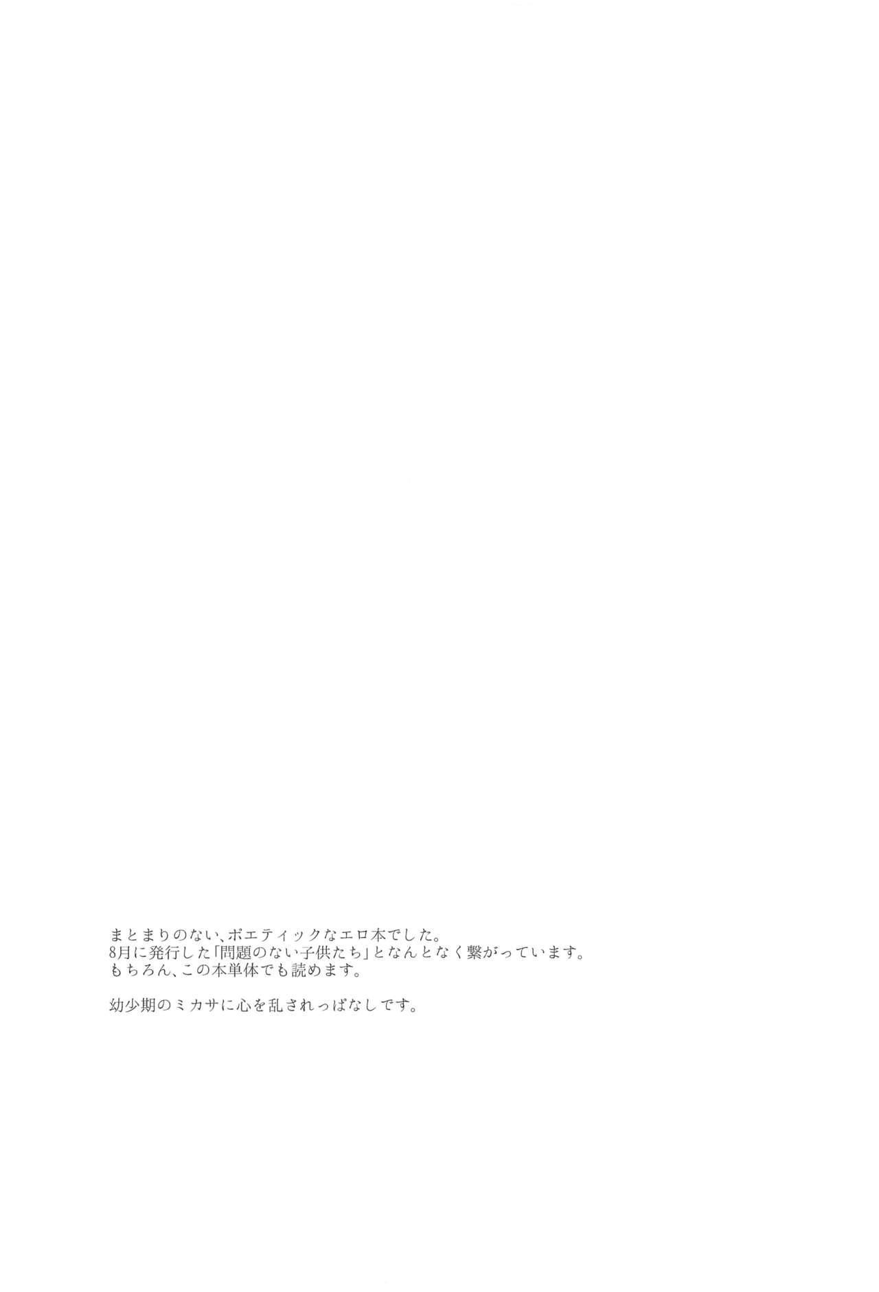 Moyai no Akari 25