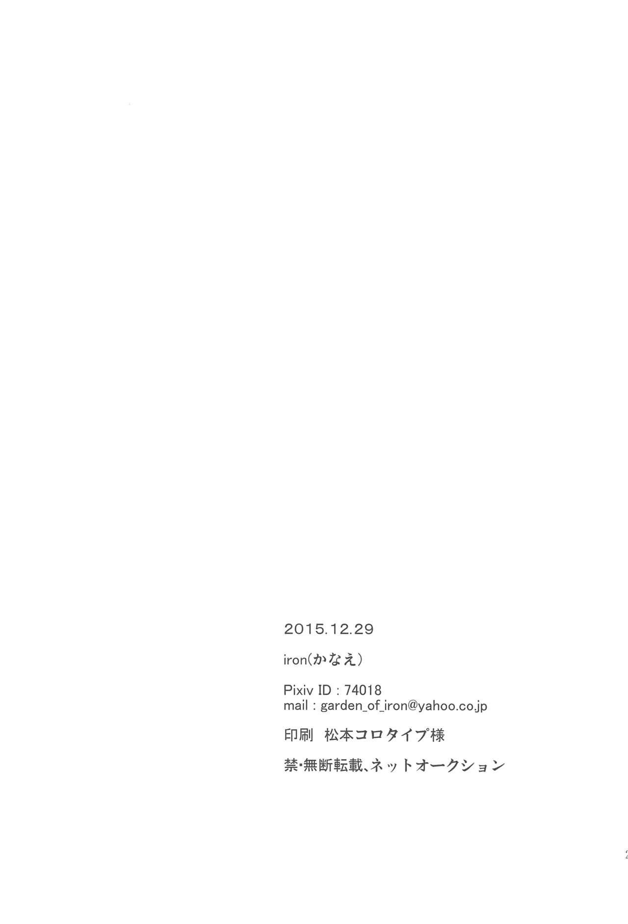 Moyai no Akari 26