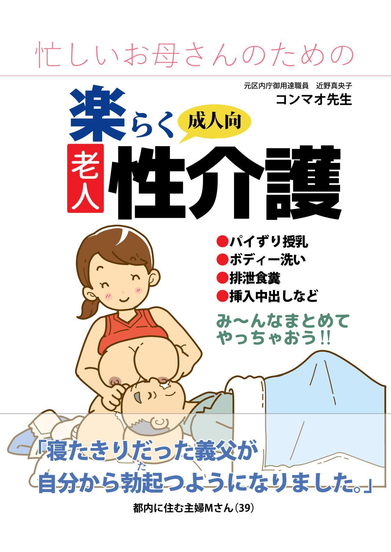 Isogasii Okaasan No Tamuno Sasa Rouzin Seikaigo | Guide for Elderly Sex Health Care to Busy Mom 0
