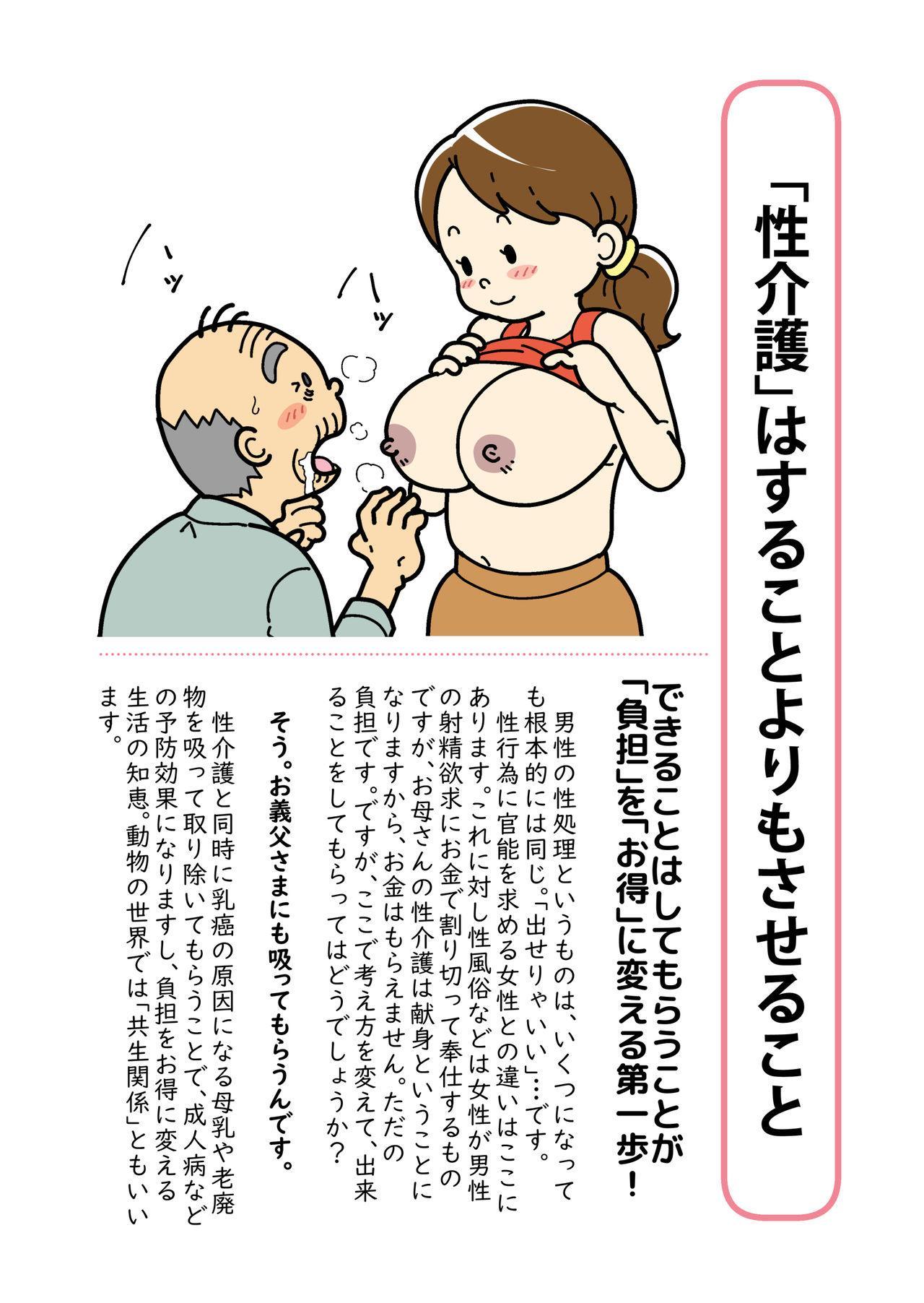 Isogasii Okaasan No Tamuno Sasa Rouzin Seikaigo | Guide for Elderly Sex Health Care to Busy Mom 9