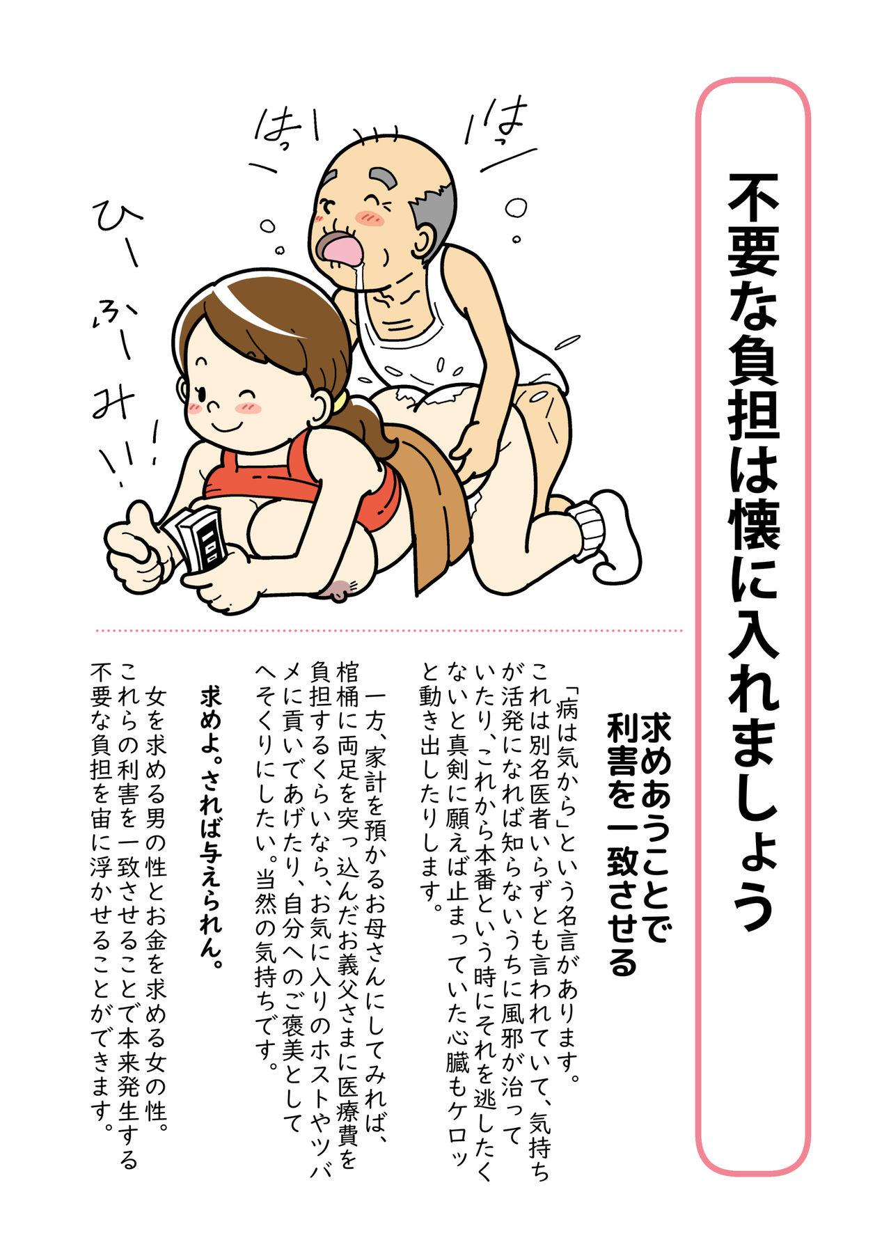 Isogasii Okaasan No Tamuno Sasa Rouzin Seikaigo | Guide for Elderly Sex Health Care to Busy Mom 11