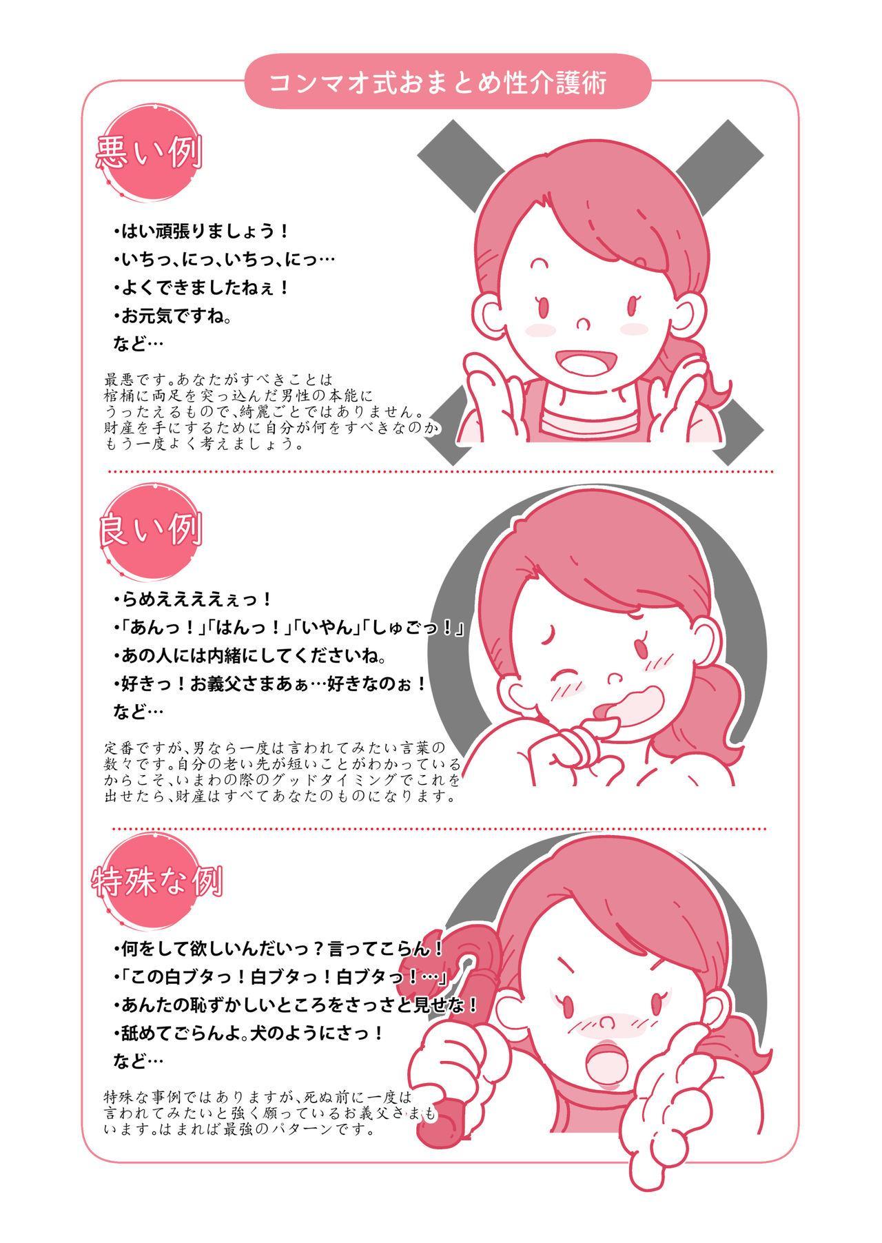 Isogasii Okaasan No Tamuno Sasa Rouzin Seikaigo | Guide for Elderly Sex Health Care to Busy Mom 14