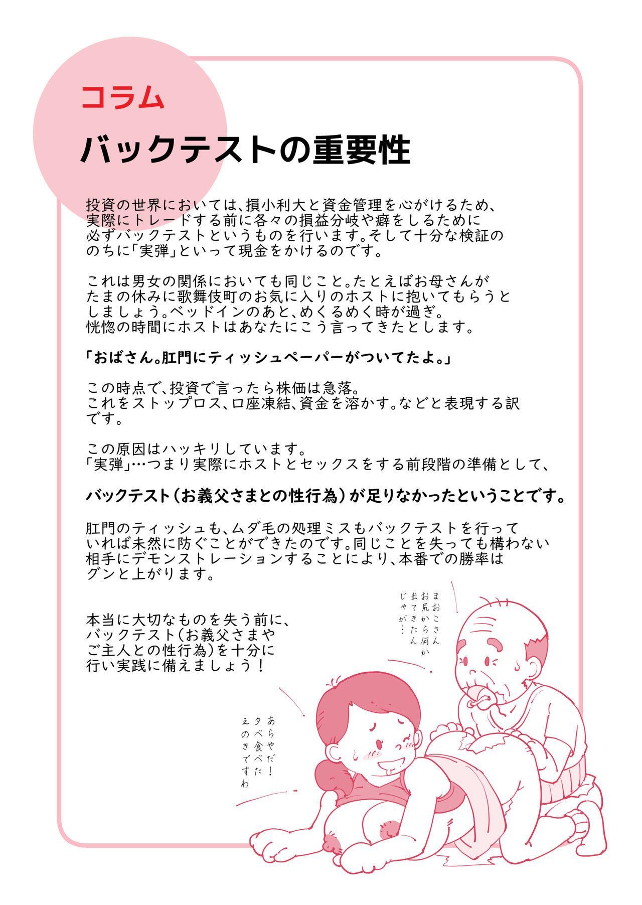 Isogasii Okaasan No Tamuno Sasa Rouzin Seikaigo | Guide for Elderly Sex Health Care to Busy Mom 15
