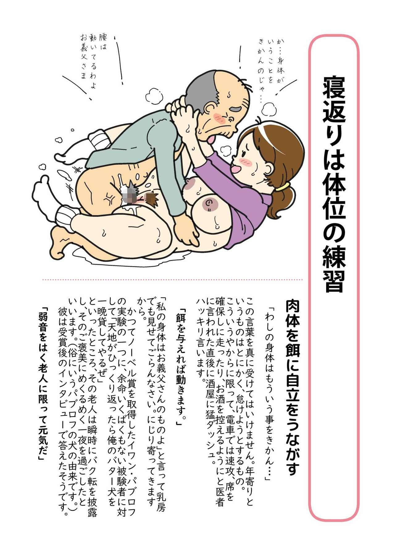 Isogasii Okaasan No Tamuno Sasa Rouzin Seikaigo | Guide for Elderly Sex Health Care to Busy Mom 17