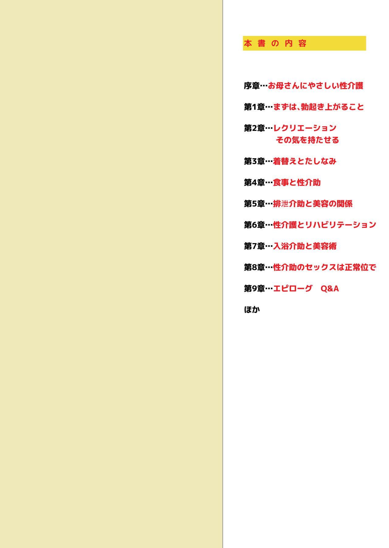 Isogasii Okaasan No Tamuno Sasa Rouzin Seikaigo | Guide for Elderly Sex Health Care to Busy Mom 1