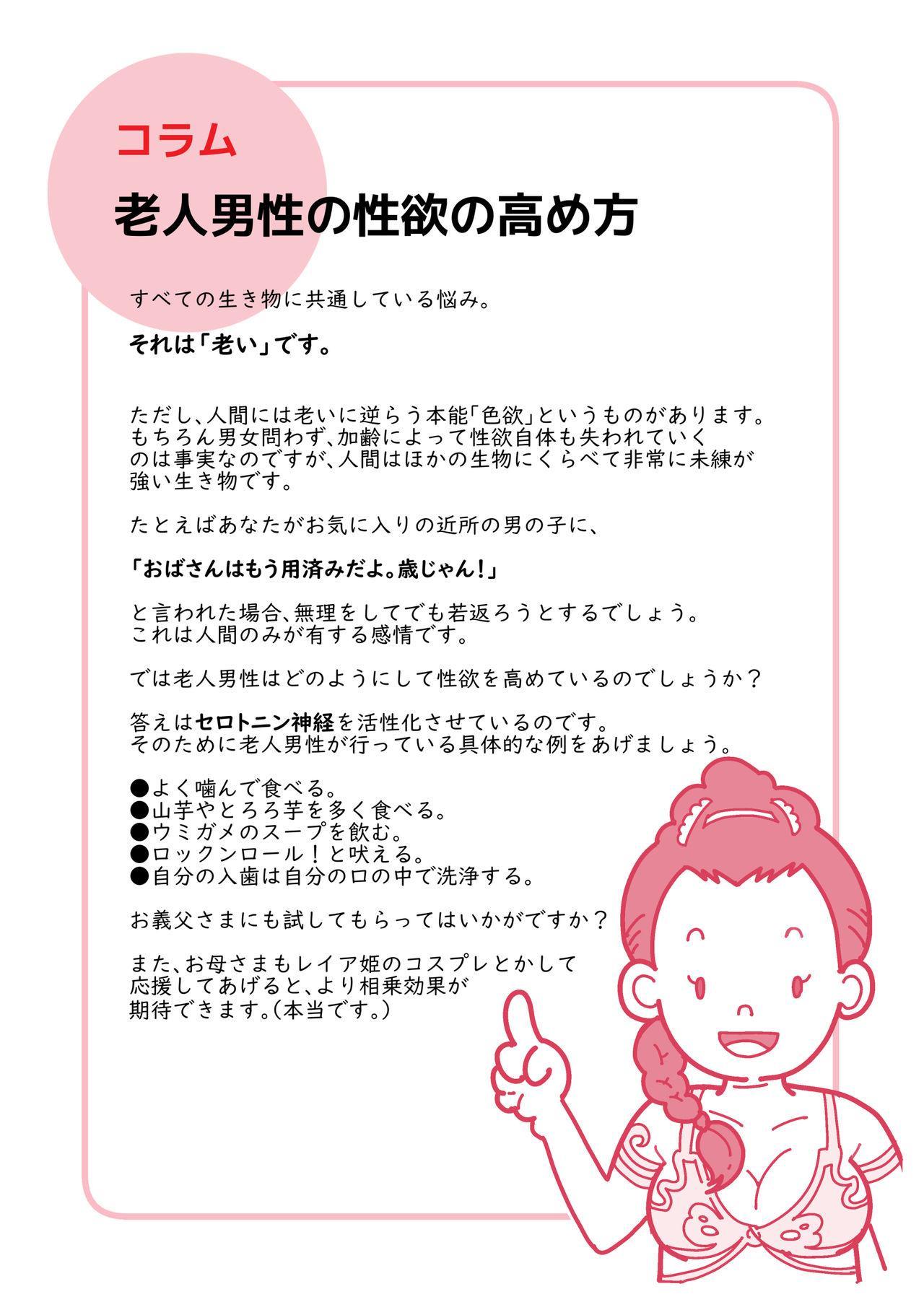 Isogasii Okaasan No Tamuno Sasa Rouzin Seikaigo | Guide for Elderly Sex Health Care to Busy Mom 19