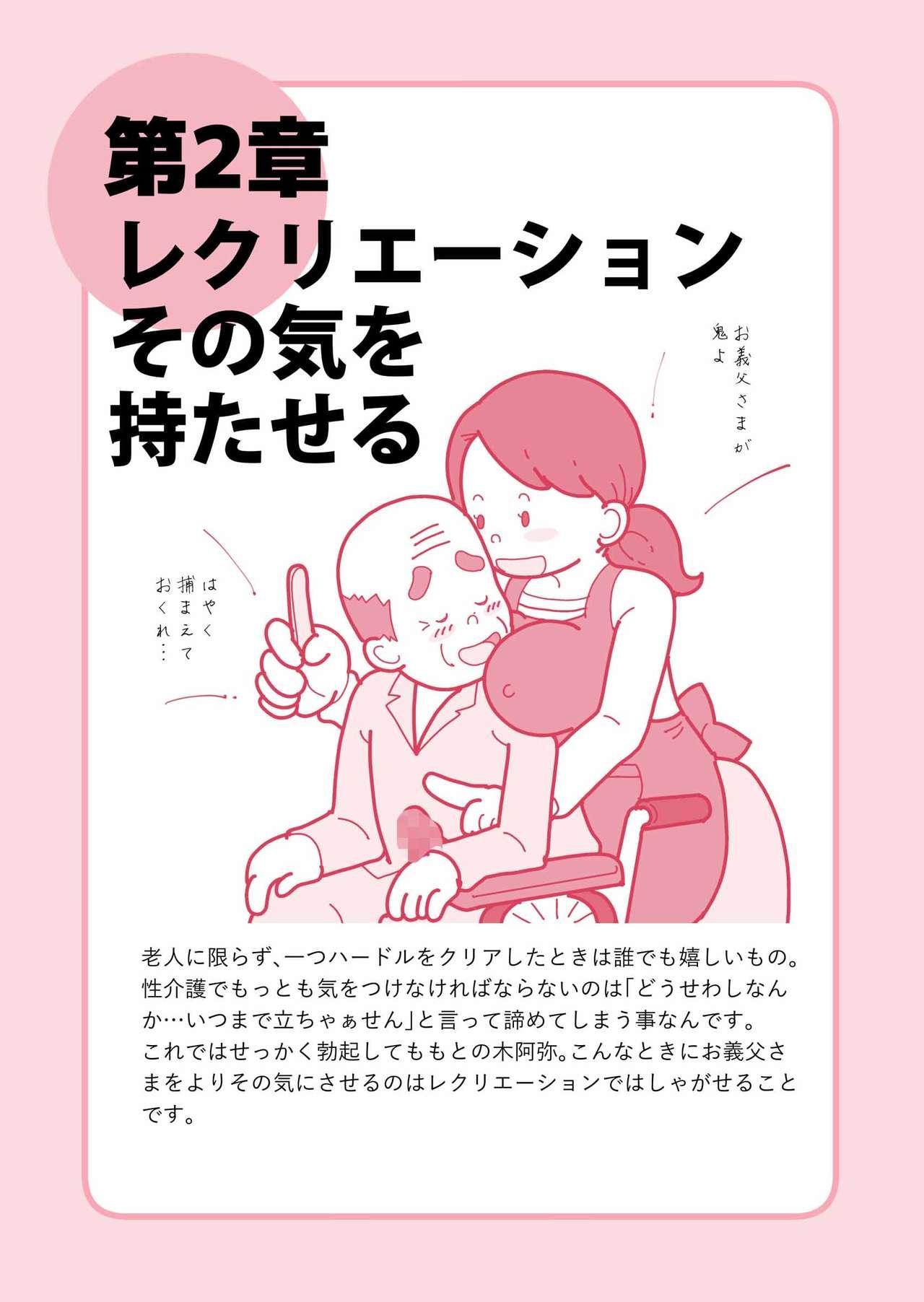 Isogasii Okaasan No Tamuno Sasa Rouzin Seikaigo | Guide for Elderly Sex Health Care to Busy Mom 20