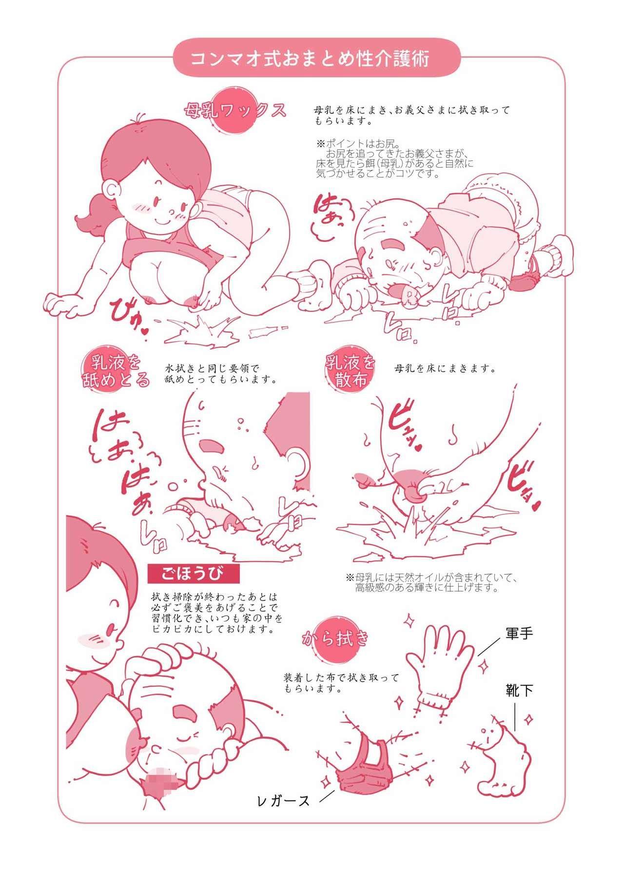 Isogasii Okaasan No Tamuno Sasa Rouzin Seikaigo | Guide for Elderly Sex Health Care to Busy Mom 22