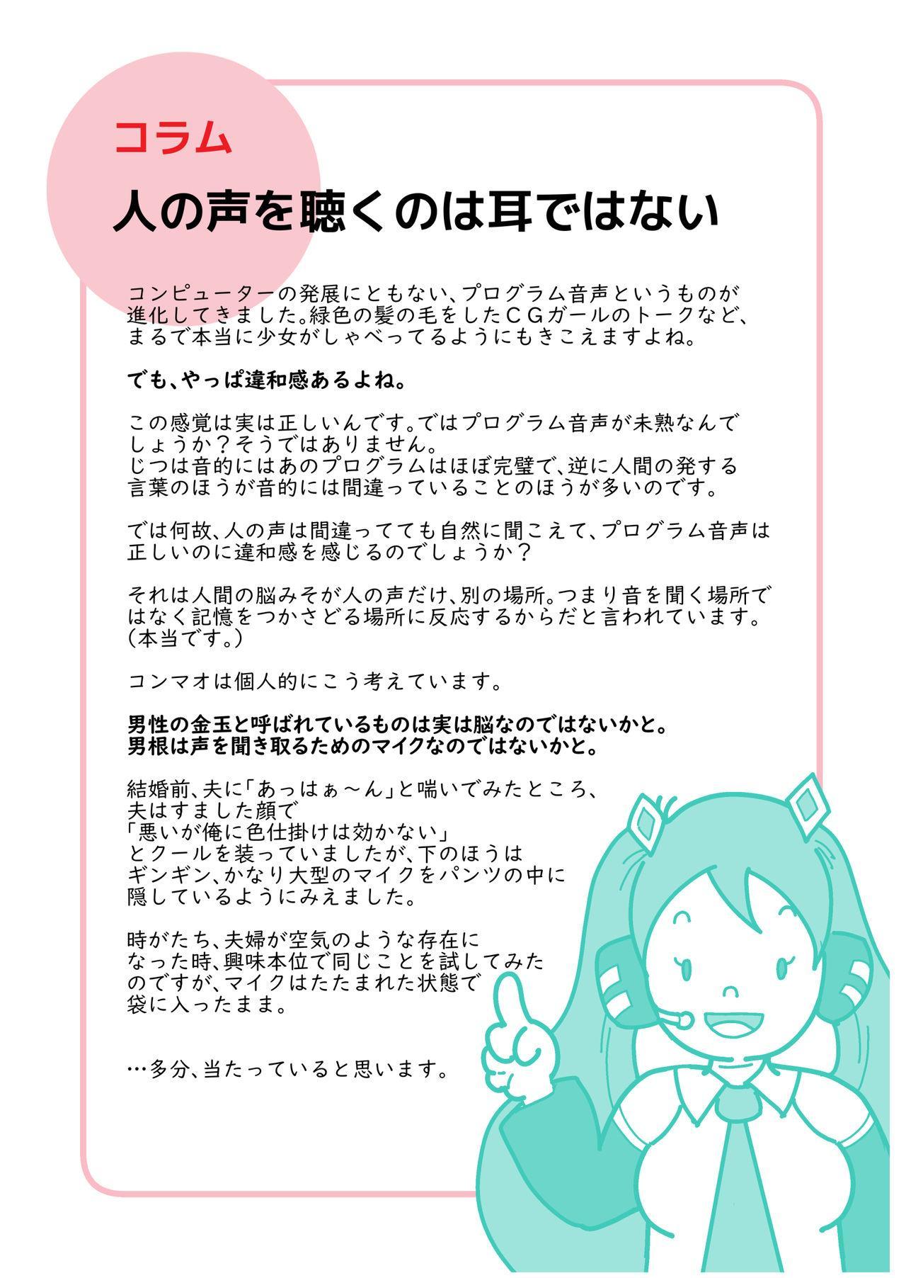 Isogasii Okaasan No Tamuno Sasa Rouzin Seikaigo | Guide for Elderly Sex Health Care to Busy Mom 23