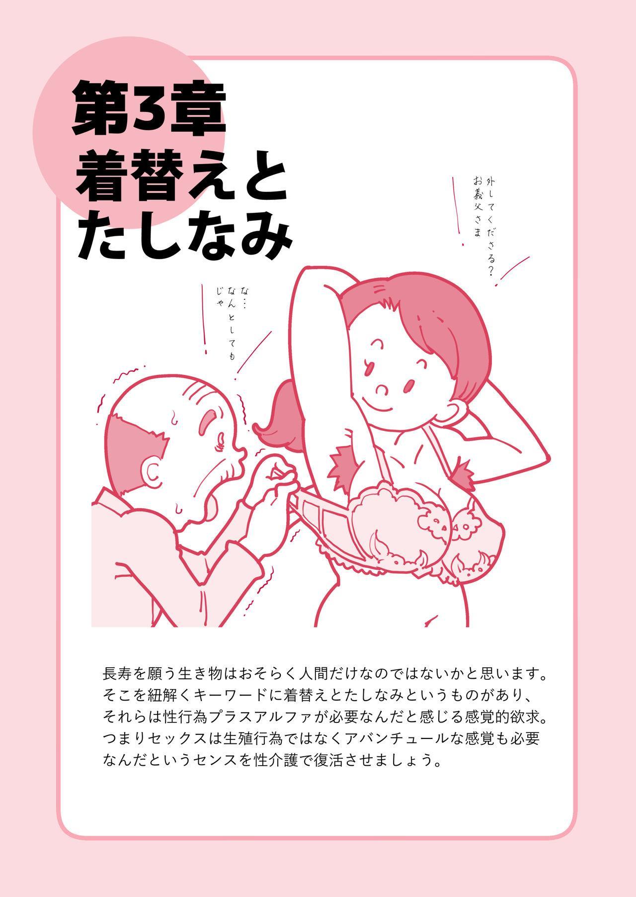 Isogasii Okaasan No Tamuno Sasa Rouzin Seikaigo | Guide for Elderly Sex Health Care to Busy Mom 24