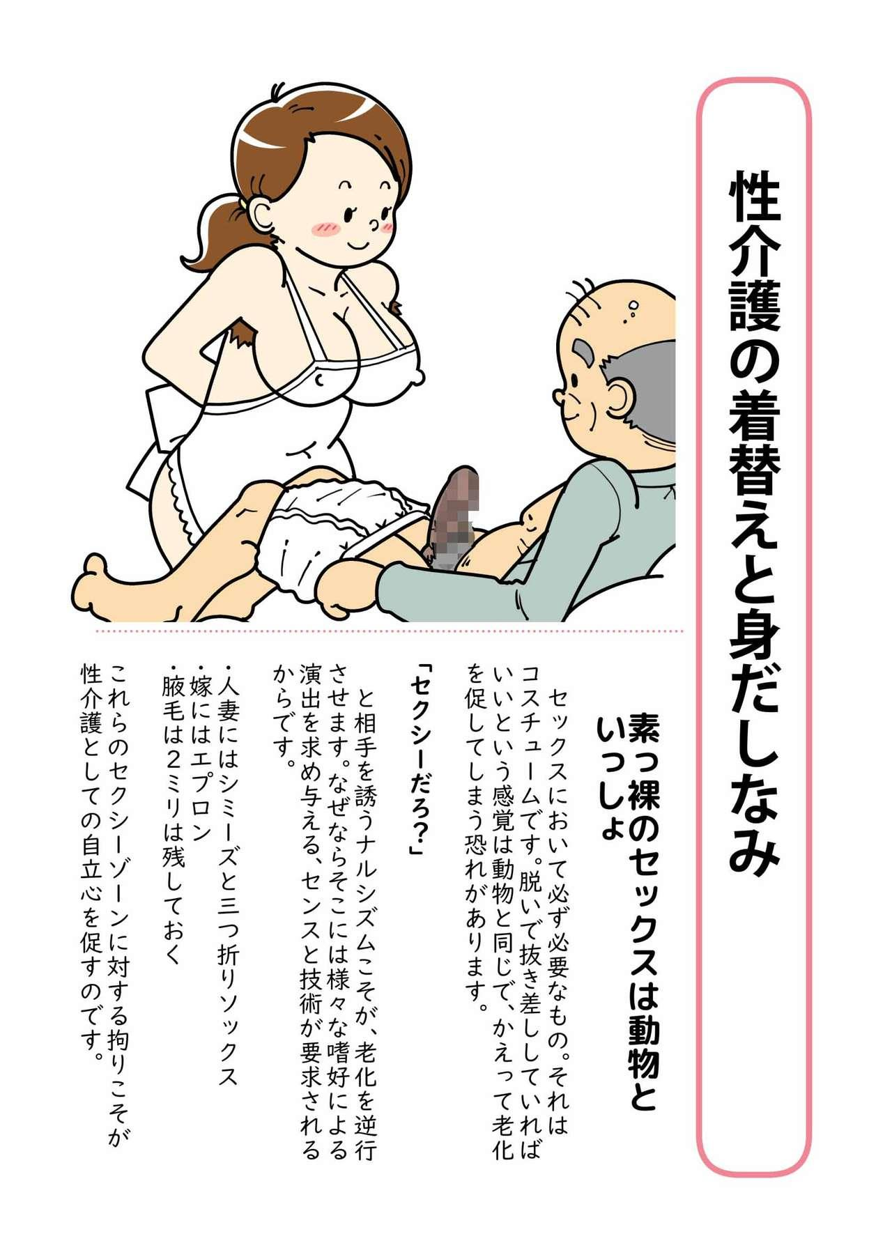 Isogasii Okaasan No Tamuno Sasa Rouzin Seikaigo | Guide for Elderly Sex Health Care to Busy Mom 25