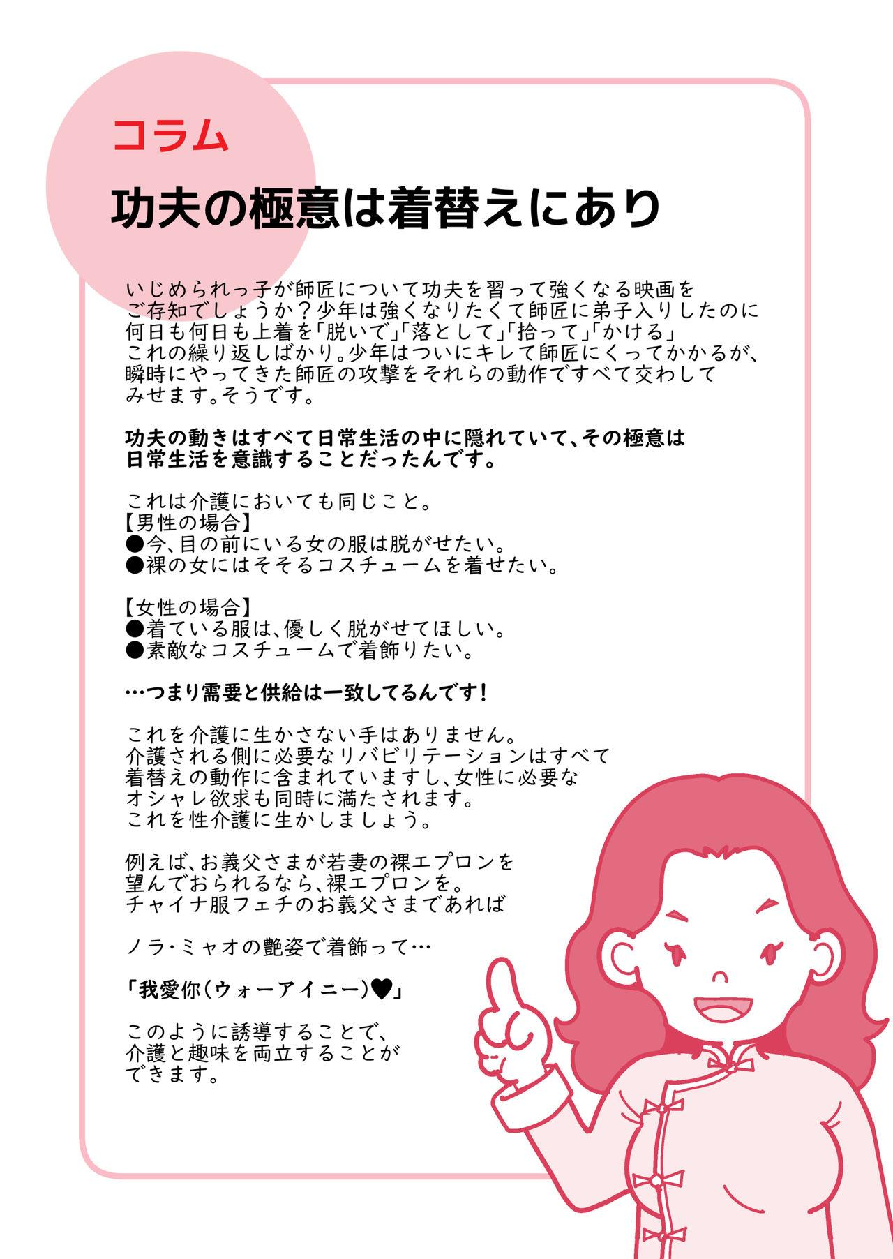 Isogasii Okaasan No Tamuno Sasa Rouzin Seikaigo | Guide for Elderly Sex Health Care to Busy Mom 27