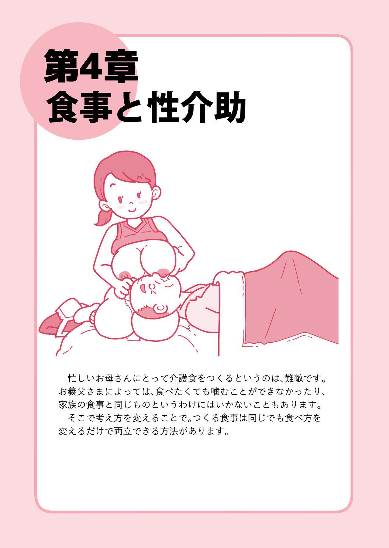 Isogasii Okaasan No Tamuno Sasa Rouzin Seikaigo | Guide for Elderly Sex Health Care to Busy Mom 28