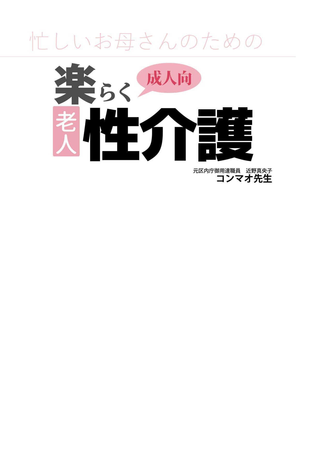 Isogasii Okaasan No Tamuno Sasa Rouzin Seikaigo | Guide for Elderly Sex Health Care to Busy Mom 2