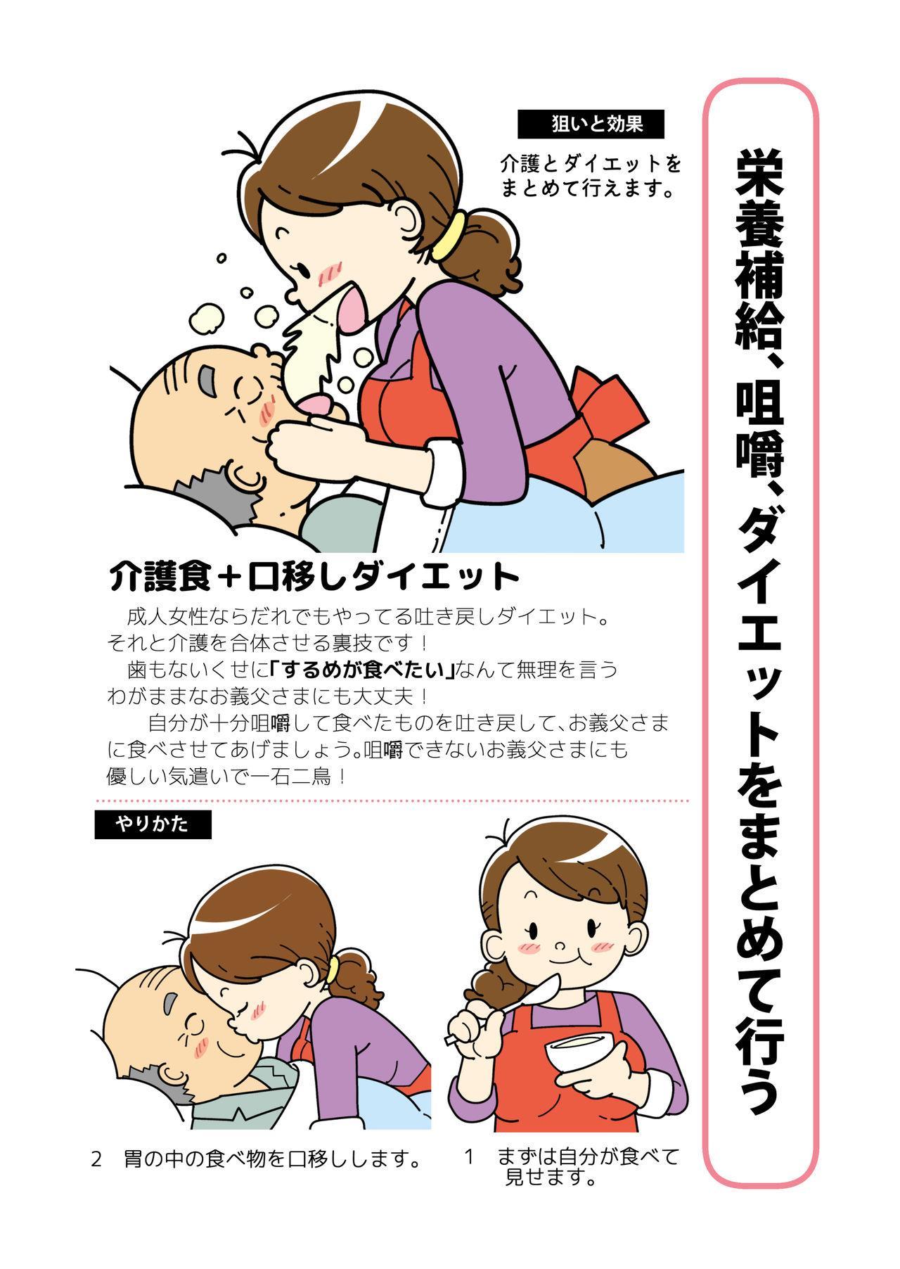 Isogasii Okaasan No Tamuno Sasa Rouzin Seikaigo | Guide for Elderly Sex Health Care to Busy Mom 29