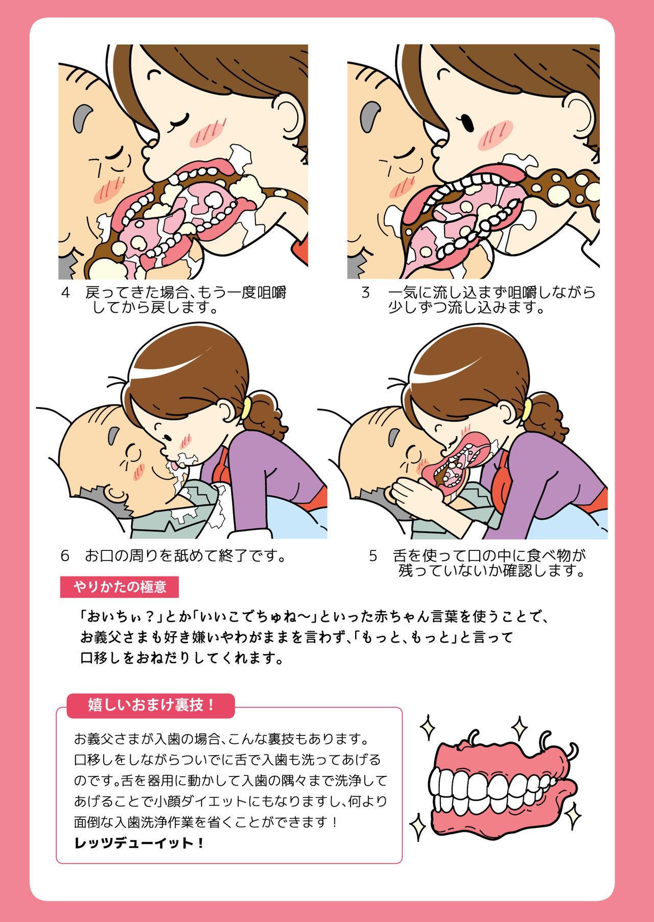 Isogasii Okaasan No Tamuno Sasa Rouzin Seikaigo | Guide for Elderly Sex Health Care to Busy Mom 30