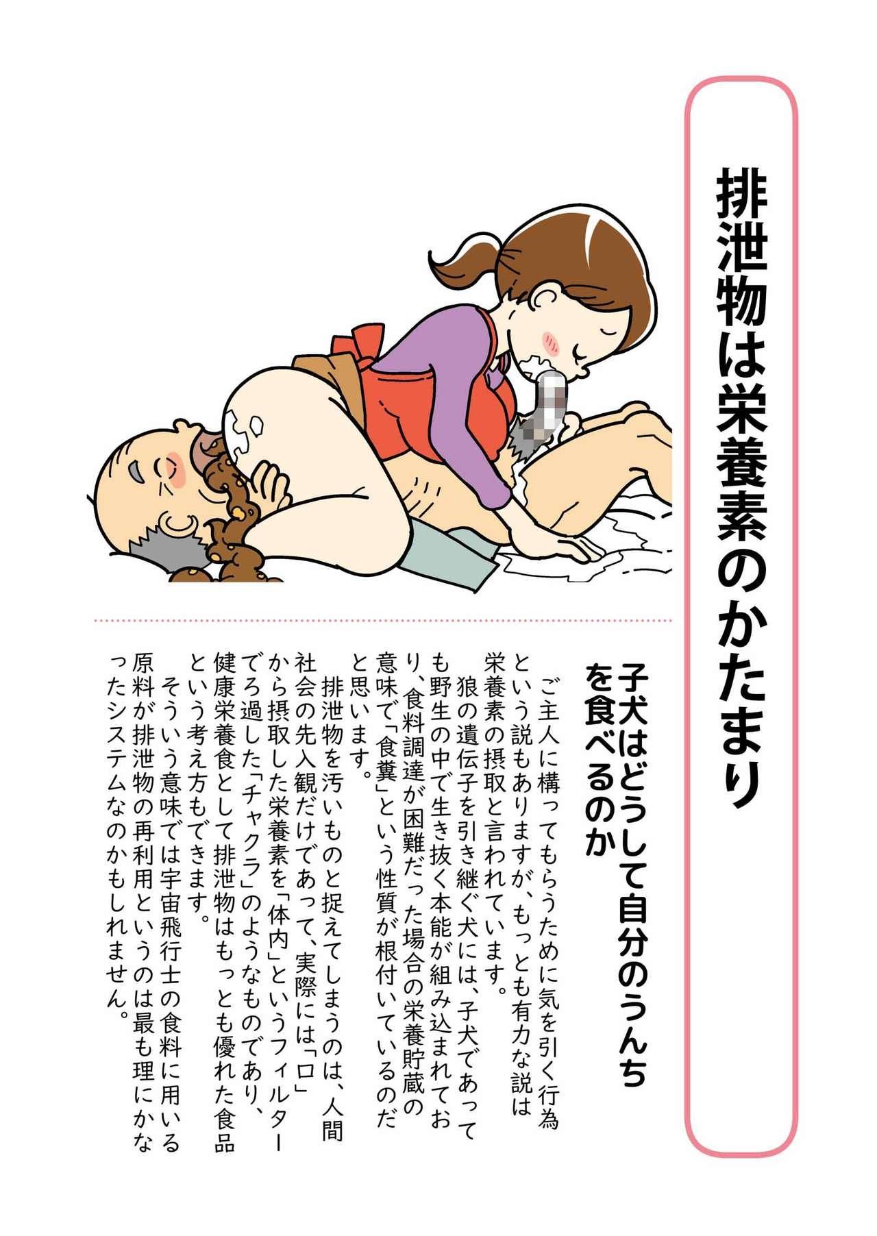 Isogasii Okaasan No Tamuno Sasa Rouzin Seikaigo | Guide for Elderly Sex Health Care to Busy Mom 33