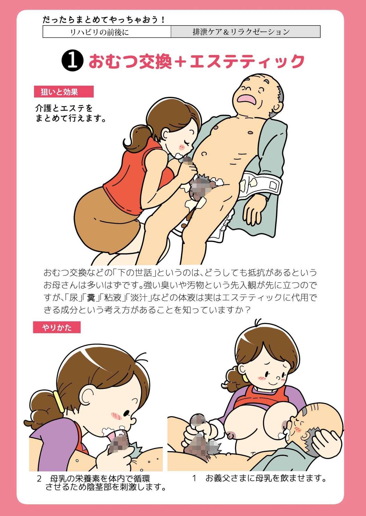 Isogasii Okaasan No Tamuno Sasa Rouzin Seikaigo | Guide for Elderly Sex Health Care to Busy Mom 35