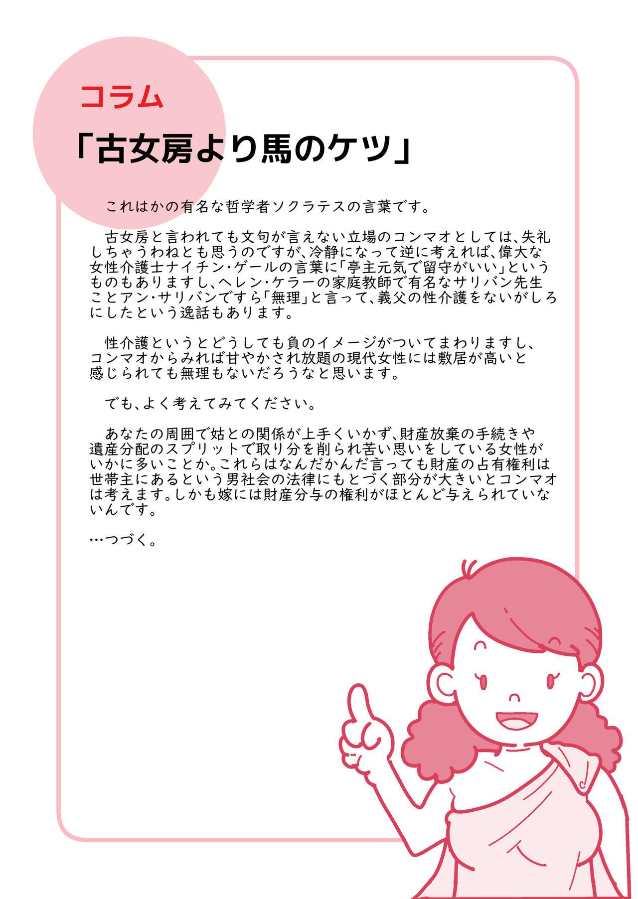 Isogasii Okaasan No Tamuno Sasa Rouzin Seikaigo | Guide for Elderly Sex Health Care to Busy Mom 37