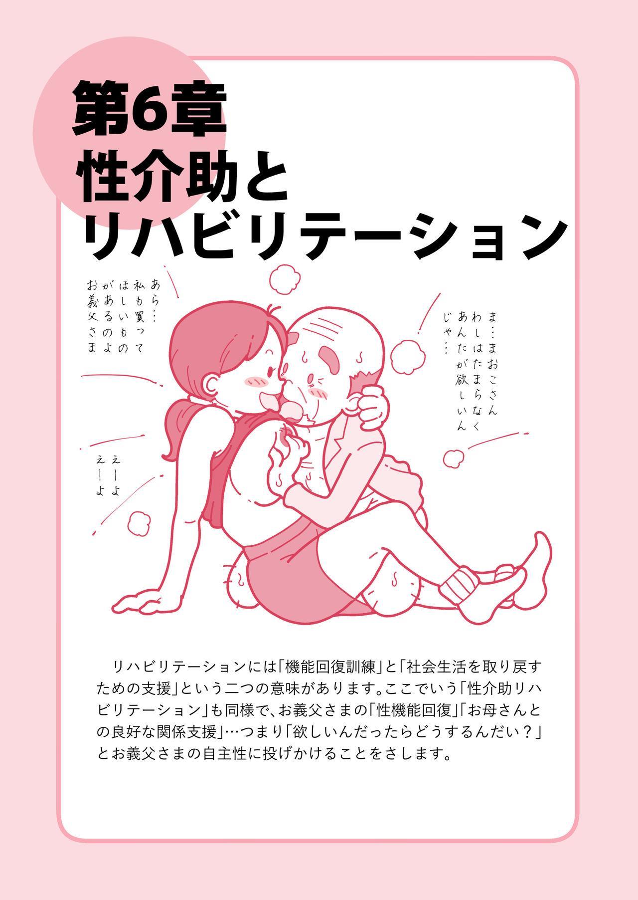 Isogasii Okaasan No Tamuno Sasa Rouzin Seikaigo | Guide for Elderly Sex Health Care to Busy Mom 38
