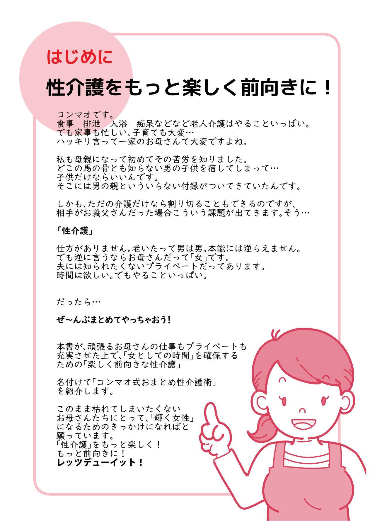 Isogasii Okaasan No Tamuno Sasa Rouzin Seikaigo | Guide for Elderly Sex Health Care to Busy Mom 3