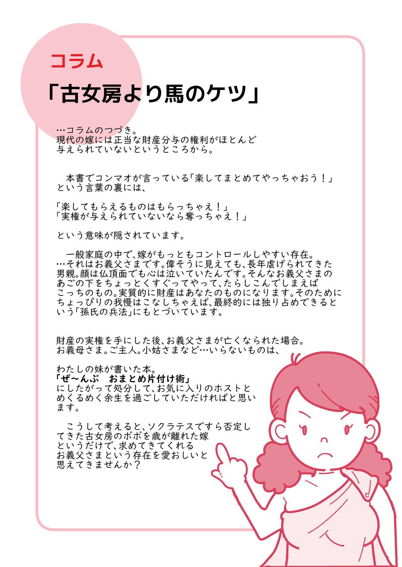 Isogasii Okaasan No Tamuno Sasa Rouzin Seikaigo | Guide for Elderly Sex Health Care to Busy Mom 45