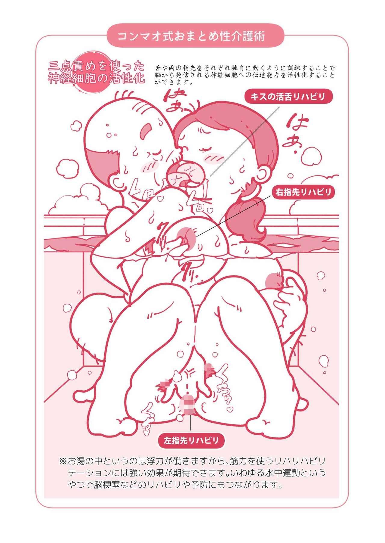 Isogasii Okaasan No Tamuno Sasa Rouzin Seikaigo | Guide for Elderly Sex Health Care to Busy Mom 48
