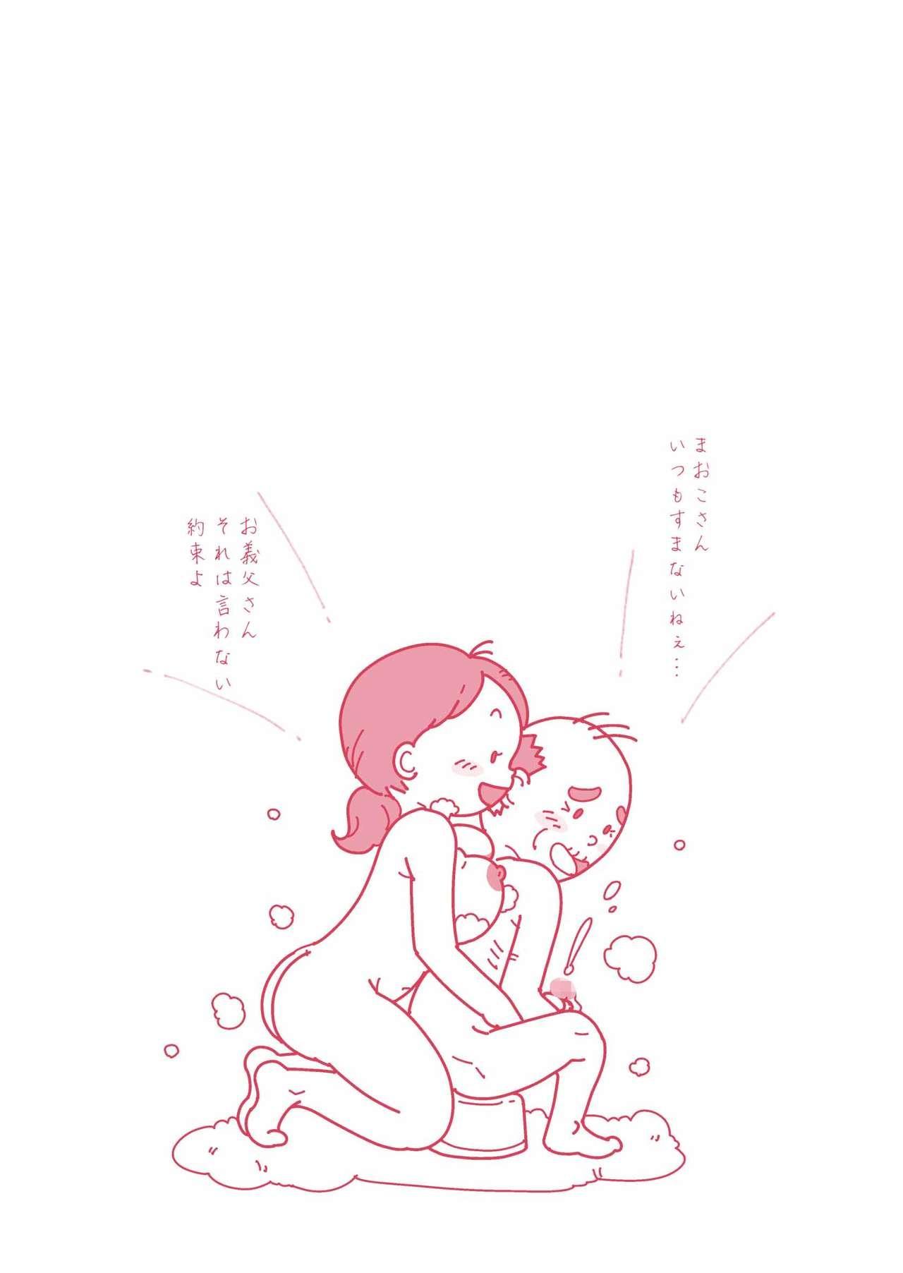 Isogasii Okaasan No Tamuno Sasa Rouzin Seikaigo | Guide for Elderly Sex Health Care to Busy Mom 4