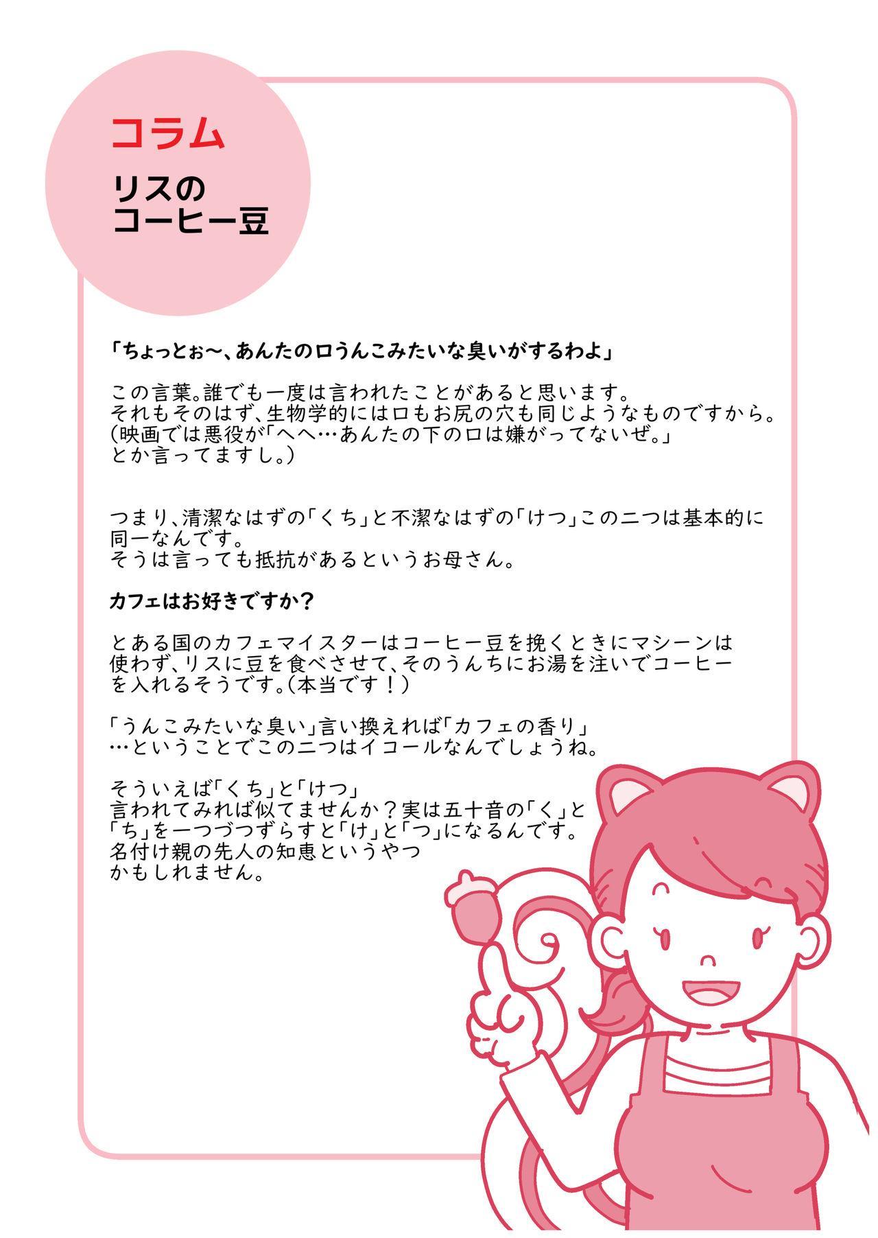 Isogasii Okaasan No Tamuno Sasa Rouzin Seikaigo | Guide for Elderly Sex Health Care to Busy Mom 53