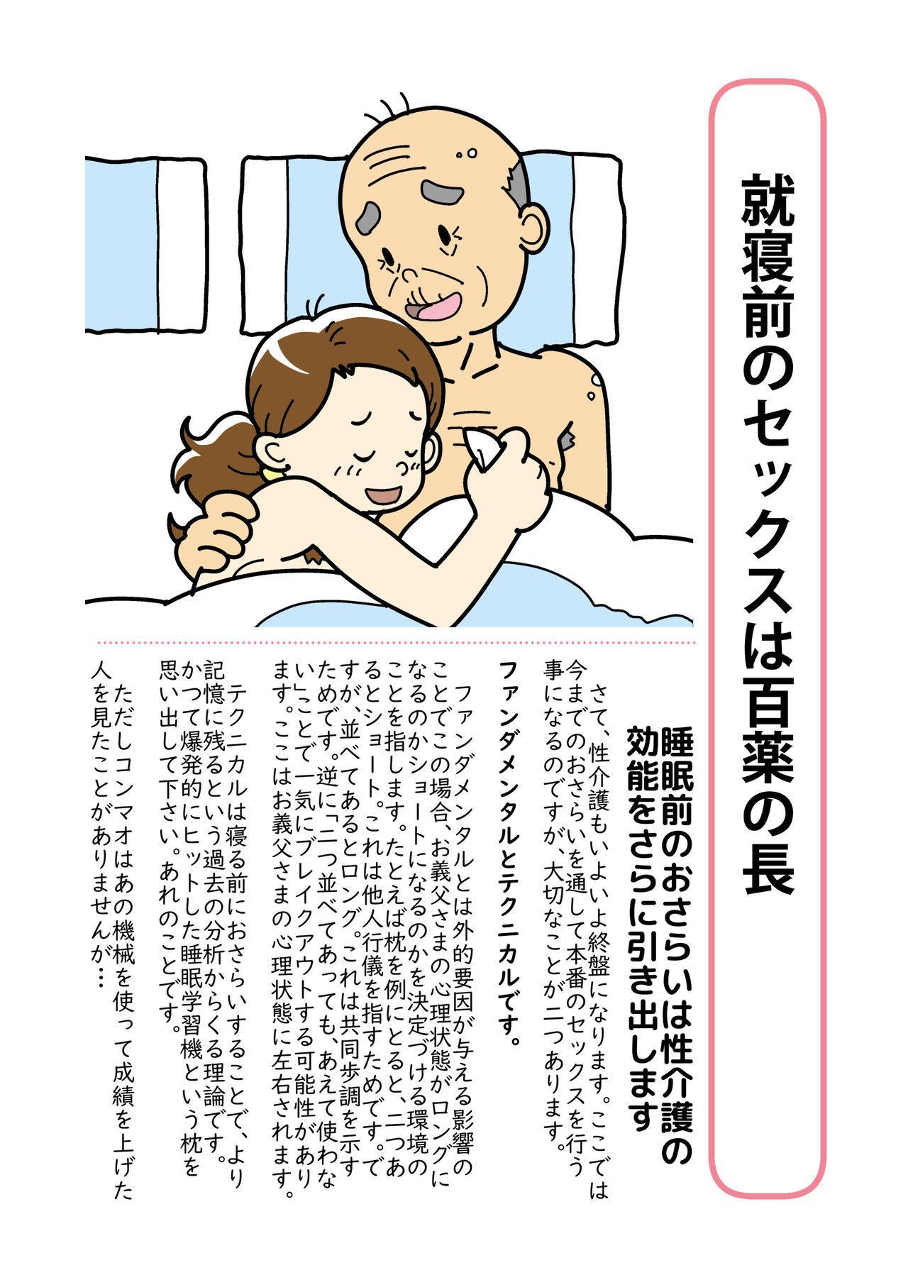 Isogasii Okaasan No Tamuno Sasa Rouzin Seikaigo | Guide for Elderly Sex Health Care to Busy Mom 55